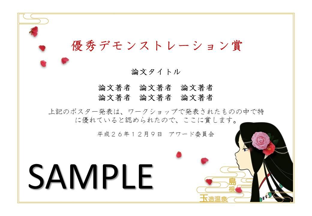 award2014-2.jpg